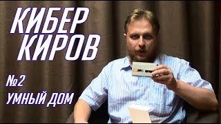 КиберКиров (Выпуск №2)