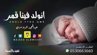 تحميل و مشاهدة انولد فينا قمر - عبدالمجيد الدوسري ( زفة مولود ) | 2020 MP3