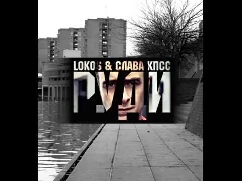Lokos x Слава КПСС - Руди (Official Audio)