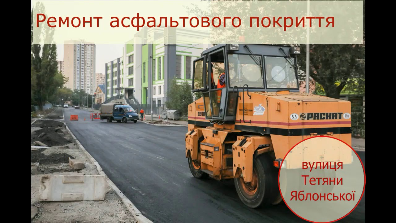 Дорожні роботи в Солом'янському районі