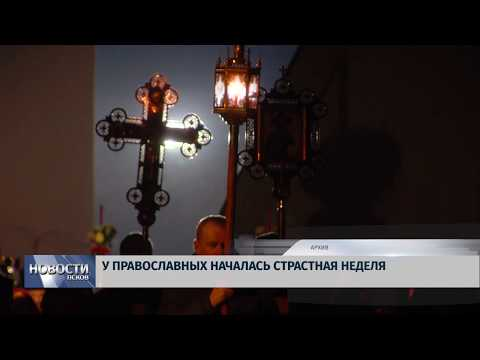 22.04.2019 / У православных началась Страстная неделя