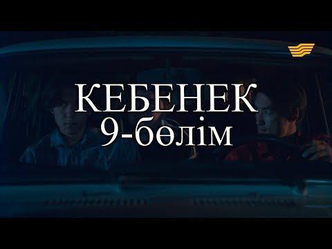 «Кебенек» телехикаясы. 9-бөлім / Телесериал «Кебенек». 9-серия видео