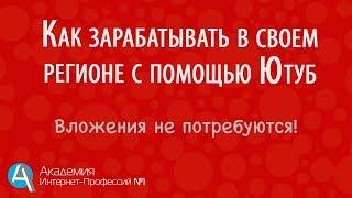Как зарабатывать с помощью Ютуб в своем регионе. Заработок от 10.000 рублей без своего канала