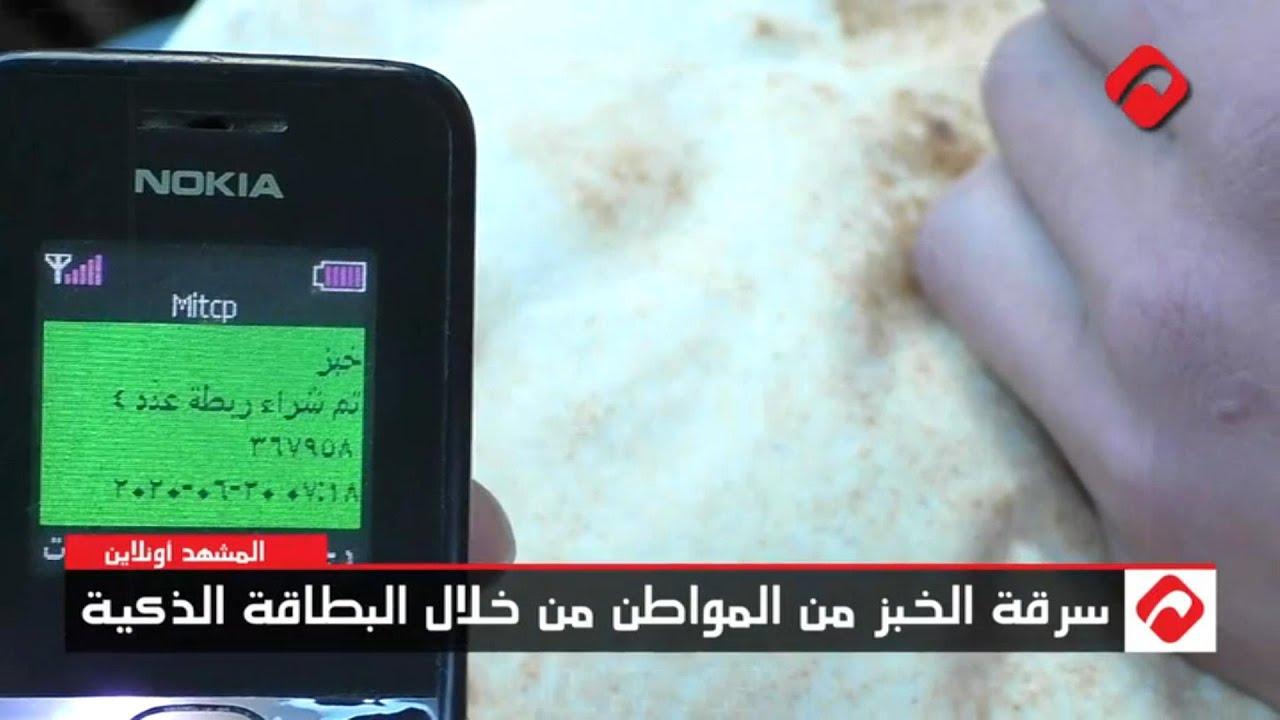 سرقة الخبز من المواطن من خلال البطاقة الذكية (فيديو)