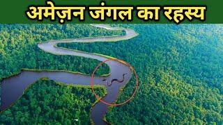 अमेज़न का जंगल का रहस्य आप को हैरान कर देगी/ fact of Amazon rainforest