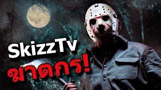 อย่าให้ SkizzTv เป็นฆาตกร!!