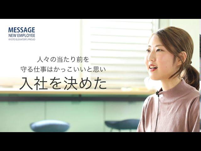 【京都エレベータ】先輩社員インタビュー [業務課 原澤さん]