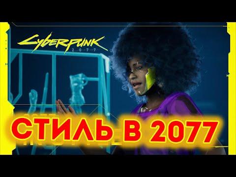 Cyberpunk 2077 — Быть стильным быть в тренде !