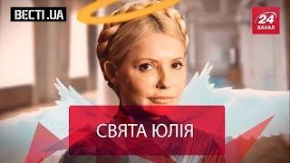 Вєсті.UA.Жир. Тимошенко заразилась епідемією правди