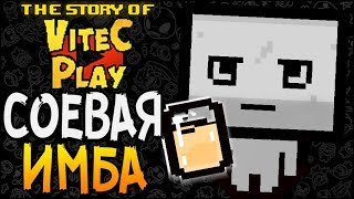 СОЕВАЯ ИМБА ► The Binding of Isaac: Afterbirth+ |84| The Story of Vitec Play mod
