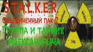 Сталкер ОП 2 Группа Александрыча и тайник Александрыча