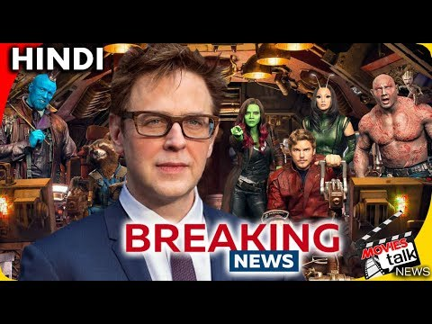 James Gunn Rehired To Direct Guardians of the Galaxy Vol: 3 [Explained In Hindi]