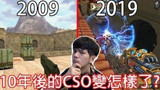 【尊】試玩看看10年後的CSO變成怎麼樣了!?【CSO】