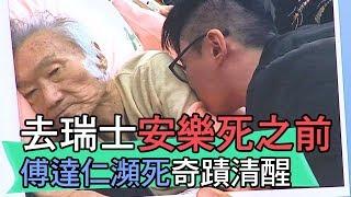 【精華版】去瑞士安樂死之前 傅達仁經歷瀕死奇蹟清醒