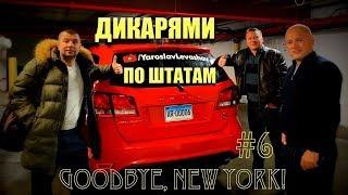 ДИКАРЯМИ по ШТАТАМ #6 Гудбай Нью-Йорк, но не Америка! [4K]