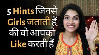 How To Know If A GIRL LIKES YOU | These Are The Obvious 5 HINTS A GIRL LIKES You | Mayuri Pandey