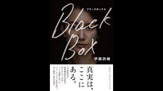 紹介BlackBox伊藤詩織