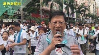 「反送中大遊行現場直擊」 〈蕭若元:蕭氏新聞台〉2019-06-09