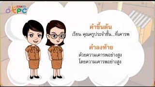 สื่อการเรียนการสอน การเขียนจดหมายลาครู ป.3 ภาษาไทย