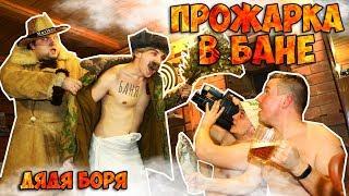 Прожарка в бане с дядей Борей | Выживание любой ценой | Чем занимаются в бане только русские