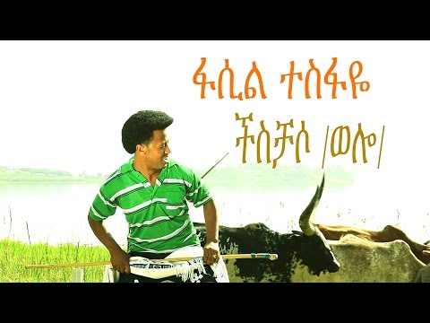 Ethiopian – Fasil Tesfay – Cheschaso (ችስቻሶ) – New Ethiopian Music 2016(Official Music Video)