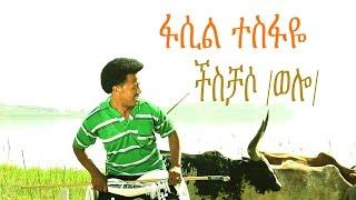 Ethiopian - Fasil Tesfay - Cheschaso (ችስቻሶ) - New Ethiopian Music 2016(Official Music Video)