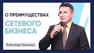 Александр Кушнирук о преимуществах сетевого бизнеса