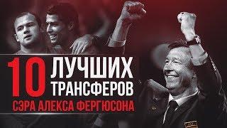 10 лучших трансферов Алекса Фергюсона - GOAL24