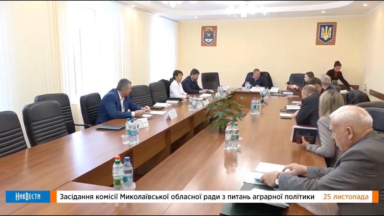 Комиссия Николаевского облсовета по вопросам аграрной политики