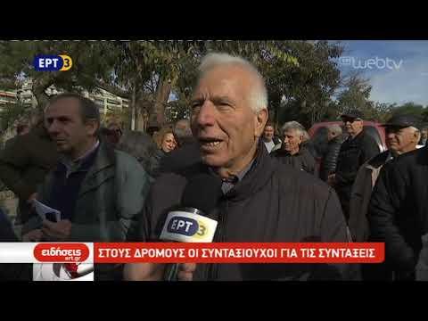 Συγκέντρωση διαμαρτυρίας των συνταξιούχων στη Θεσσαλονίκη | 19/11/2018 | ΕΡΤ