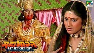 द्रौपदी ने दुशासन के खून से अपने केश धोए | महाभारत (Mahabharat) | B. R. Chopra | Pen Bhakti - Download this Video in MP3, M4A, WEBM, MP4, 3GP
