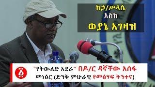 "Ethiopia: ""የትውልድ አደራ"" በዶ/ር ዳኛቸው አሰፋ መነፅር (ድንቅ ምሁራዊ የመፅሃፍ ትንተና)"