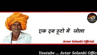 New Rajsthani Status || New Rajasthani WhatsApp Status video || Marwadi New Song Status