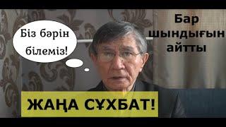 Ж.Қуанышалин Айсұлтан, Дариға Назарбаева жайлы, саяси былықтарды айтып тастады.