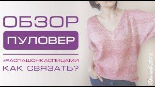 Как связать простой пуловер оверсайз спицами
