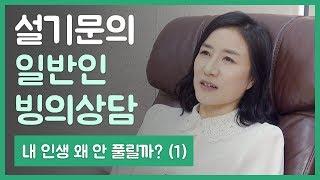 설기문의 일반인 빙의상담 : 내 인생 왜 안 풀릴까? (1)