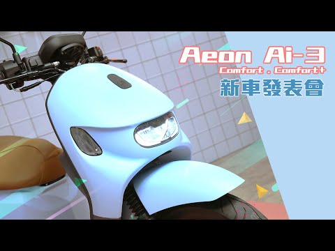 Aeonmotor Ai-3 Comfort