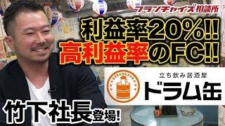 【ドラムカンパニーの竹下社長が登場!】立ち飲み居酒屋ドラム缶ってどこが魅力なんですか?