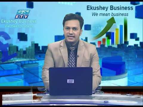 Ekushey Business || একুশে বিজনেস || Part 01 || 29 June 2020 || ETV Business