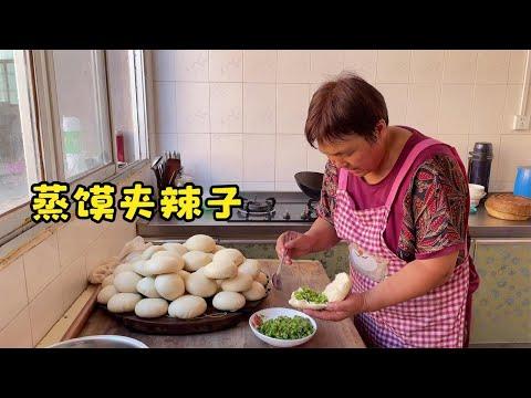天天奶奶在家蒸馒头,蓬松暄软有弹性,夹辣子吃太香了【隔壁林妹妹】