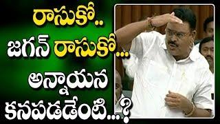 Ambati Rambabu Funny Satirical Comments On Chandrababu Naidu In AP Assembly || Bharat Today