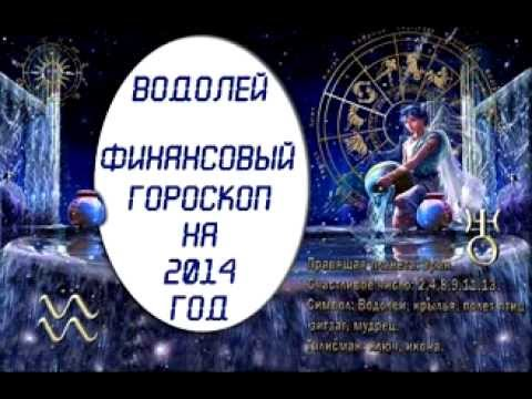 Гороскоп на апрель 2017 рамблер