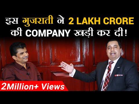 इस गुजराती ने 2 Lakh Crore की Company खड़ी कर दी   Dr Vivek Bindra