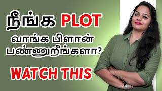 How to Buy land in Tamil Nadu | Tips to Buy a Plot or Site in Tamil | Sana ram | IndianMoney Tamil