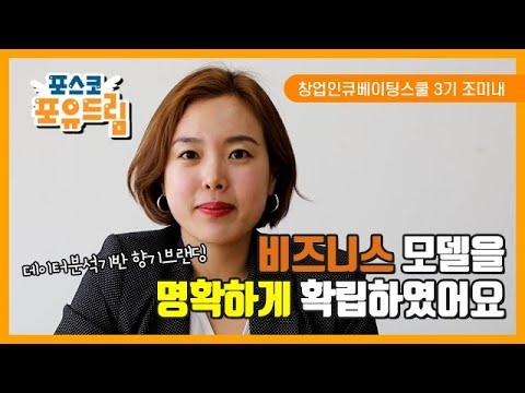취창업 성공 인터뷰 영상 5탄 (창업인큐베이팅 스쿨, 창업성공 스토리)