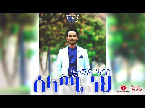 Asegid Abebe  -  Selame Neh | ሰላሜ ነህ New Amazing Mezmur 2017 (Official Audio)