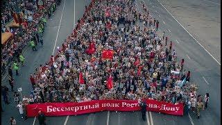 Бессмертный полк. Ростов-на-Дону. 2018 год