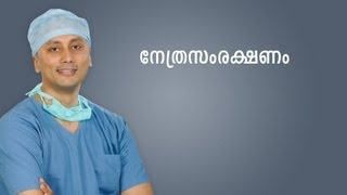 Dr. Ashley about Eye Care (Malayalam)