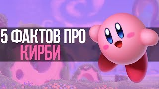 5 ФАКТОВ ПРО КИРБИ | 5 FACTS ABOUT KIRBY