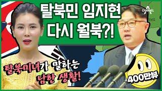 북한의 생생한 리얼썰만 모았다! # 임지현의 월북에 대한 탈북민들의 생각은? # 북한에 돌아간 임지현의 목적은 선동이라고?!  채널A 이제 만나러 갑니다 매주(일) 밤 11시 방송